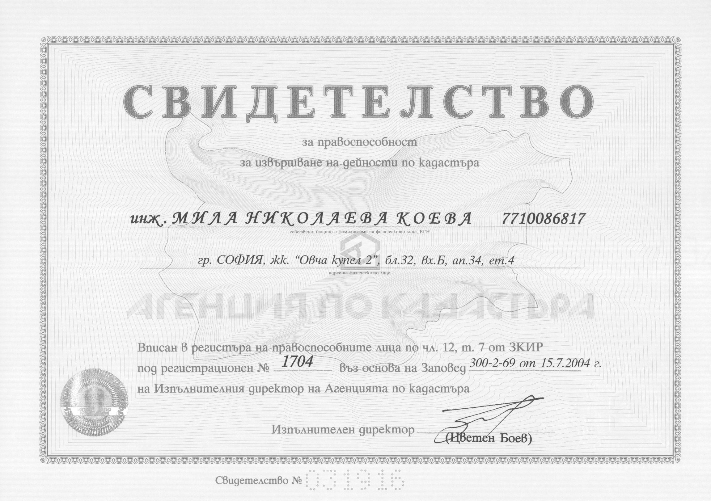Education mila koeva personal web page certificate of competency xflitez Gallery