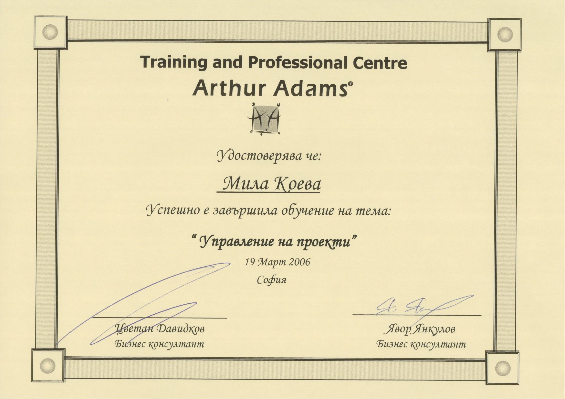 Education mila koeva personal web page certificate of attendance in course for professional project management xflitez Choice Image