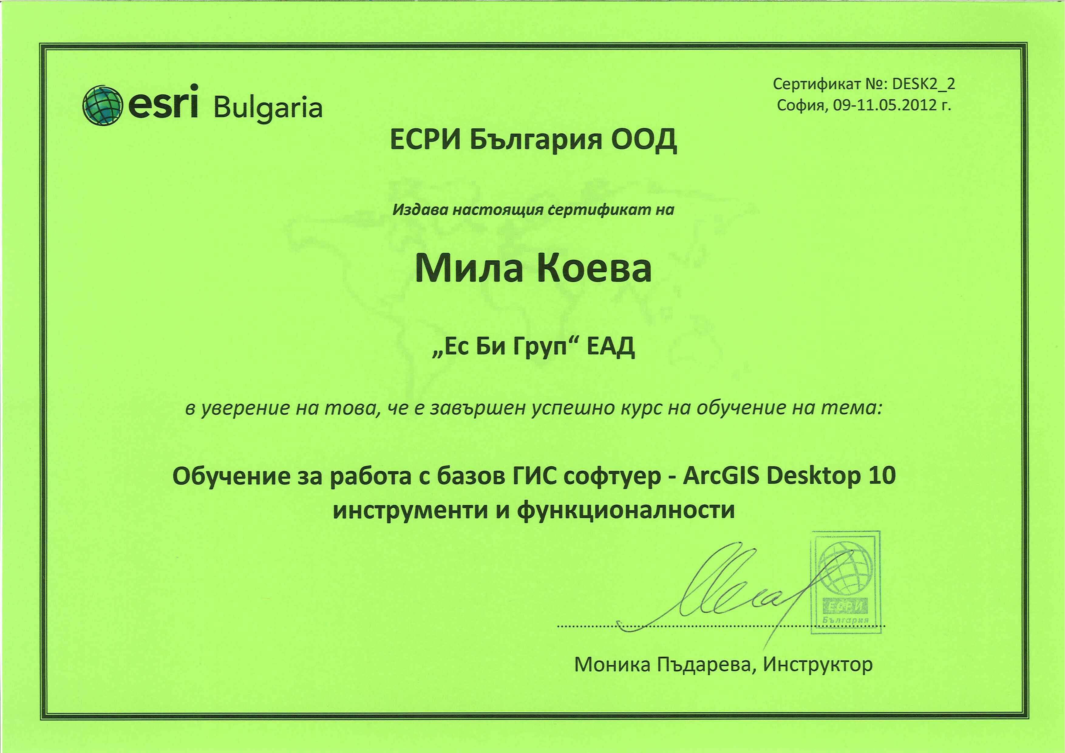 Education mila koeva personal web page certificate of attendance in course for working with arcgis software xflitez Gallery